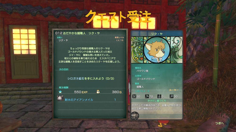 ゲーム攻略・NEO , FC2