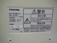 TOSHBA液晶テレビ14LS20重箱石10