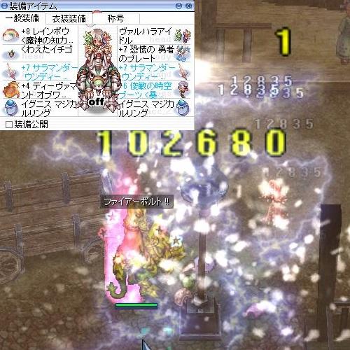 +7魔導剣、マジカルリング×2。