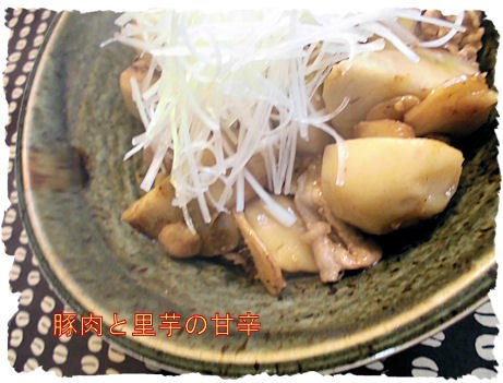 豚肉と里芋の甘辛