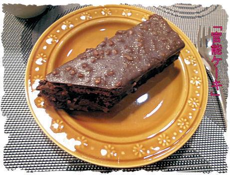官能ケーキ