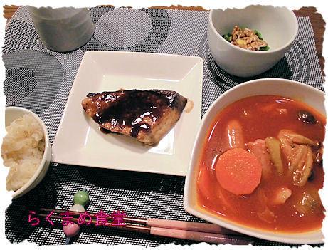 ブリのバルサミコ酢定食