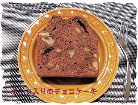クルミ入りのチョコケーキ