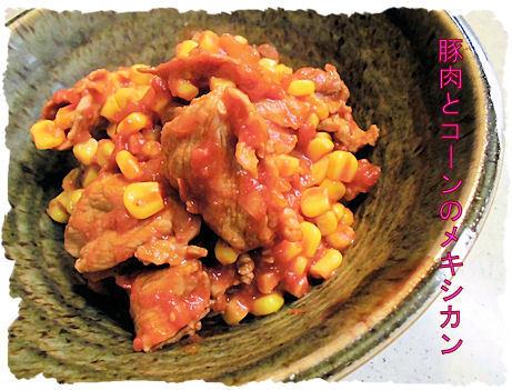 豚肉とコーンのメキシカン