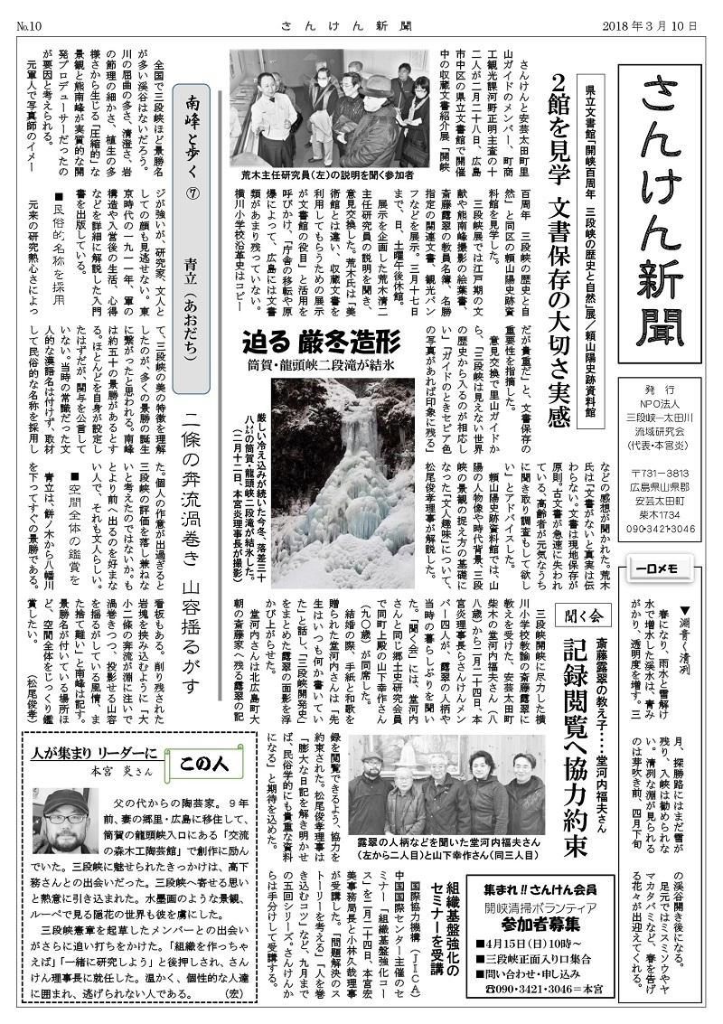 さんけん新聞18年3月号 (4)-001