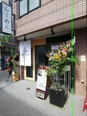 【新店】らーめん MAIKAGURA-1