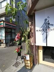 【新店】らーめん MAIKAGURA-4