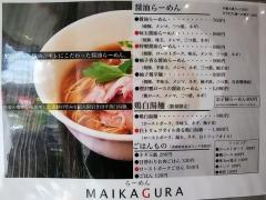 【新店】らーめん MAIKAGURA-8
