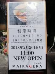 【新店】らーめん MAIKAGURA-19