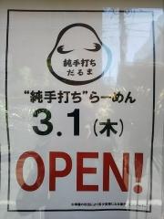 【新店】純手打ち だるま-1