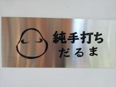 【新店】純手打ち だるま-2