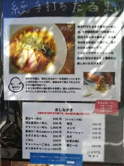 【新店】純手打ち だるま-10