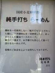 【新店】純手打ち だるま-23