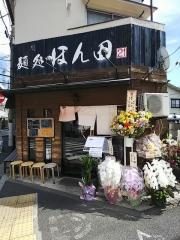 麺処 ほん田【弐弐】-1