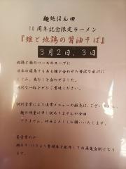 麺処 ほん田【弐弐】-2