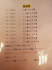 麺処 ほん田【弐弐】-6
