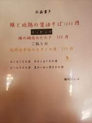 麺処 ほん田【弐弐】-8