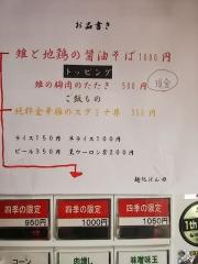 麺処 ほん田【弐弐】-9