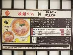 小田急百貨店新宿店「小田急うまいものめぐり」 ~拉麺 大公×地球の中華そばのコラボ~-4