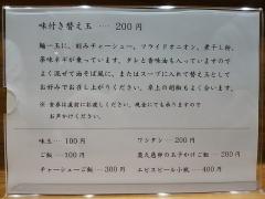 中華そば 西川【弐】-3