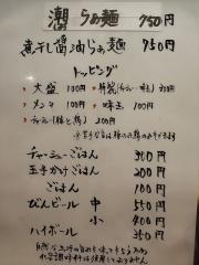 【新店】らぁ麺 すずむし-2