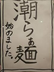 【新店】らぁ麺 すずむし-3