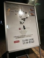 【新店】らぁ麺 すずむし-10