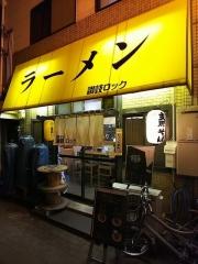 支那そば 讃岐ロック【六】-1