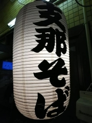 支那そば 讃岐ロック【六】-12