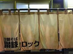 支那そば 讃岐ロック【六】-13