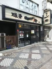 豚骨一燈【弐六】-1