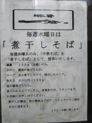 豚骨一燈【弐六】-2