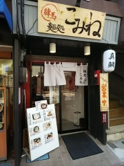 【新店】麺処 こみね-1