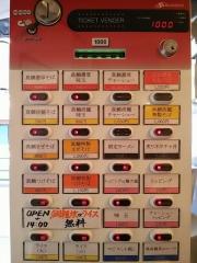 【新店】麺処 こみね-2