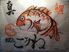 【新店】麺処 こみね-4