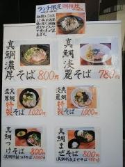 【新店】麺処 こみね-12