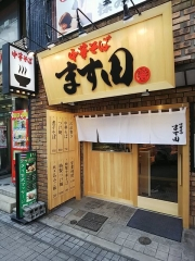 【新店】中華そば ます田-1