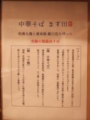 【新店】中華そば ます田-2