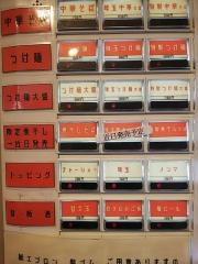 【新店】中華そば ます田-3