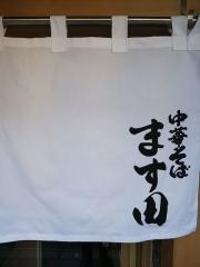 【新店】中華そば ます田-13