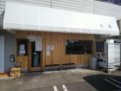 【新店】支那蕎麦屋 藤花(とうか)-1