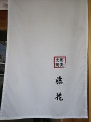 【新店】支那蕎麦屋 藤花(とうか)-17
