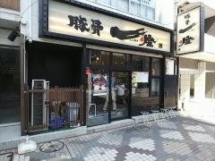 豚骨一燈【弐七】-1