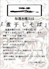 豚骨一燈【弐七】-2