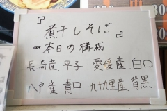 豚骨一燈【弐七】-3