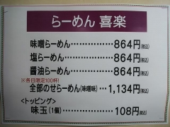 東武百貨店 船橋店「春の大北海道物産展」 ~らーめん 喜楽「味噌らーめん」~-4
