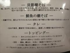 【新店】CLAM&BONITO 貝節麺raik-7