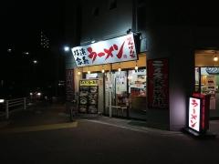 【新店】らーめん 柊(ひいらぎ)-6