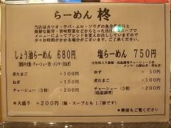 【新店】らーめん 柊(ひいらぎ)-7