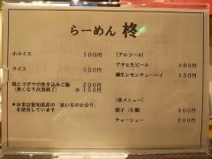 【新店】らーめん 柊(ひいらぎ)-8